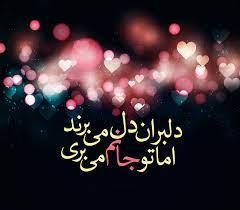 تصویر زیباترین اشعار عاشقانه کوتاه و رمانتیک برای عشق و یار