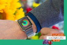 تصویر راهنمای خرید ساعتهای هوشمند