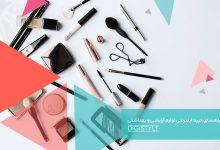 تصویر راهنمای خرید لوازم آرایشی و بهداشتی
